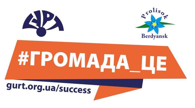 Бердянськ_1