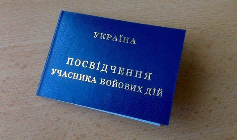 посвідчення_АТО
